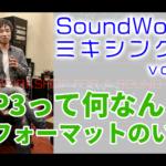 SoundWorksKミキシング講座017