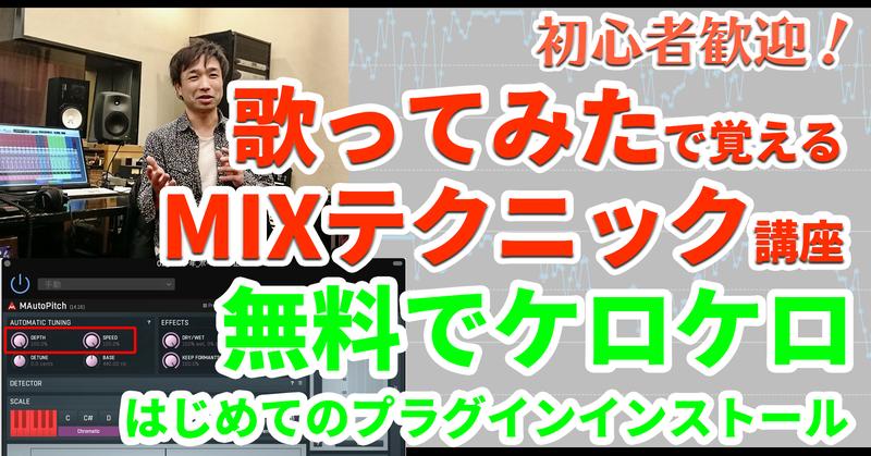 無料でケロケロ!はじめてのプラグインインストール GarageBand 歌ってみたMIXテクニック vol.5