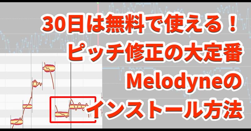 ピッチ修正ソフトMelodyneを無料で使う方法(30日試用版のインストール方法)