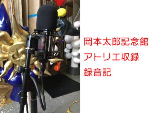 岡本太郎記念館アトリエ収録録音記バナー