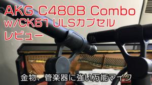AKG C480レビュー