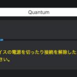 Presonus Quantun Update