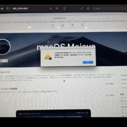 mac OSがMojaveにアップデートできない問題
